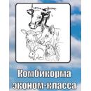 Комбикорм для кроликов г.Шуя