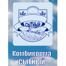 """Комбикорм для коз """"СЫТНЫЙ""""г.Шуя"""